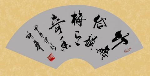 中国风61扇面文化———朱时华扇面书法作品欣赏