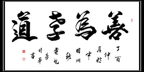 朱时华书法作品:善为孝道图片